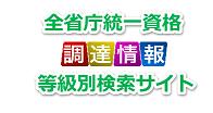 全省庁統一資格・調達情報・等級別検索サイト