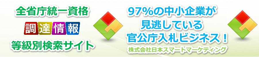 全省庁統一資格・調達情報・等級別検索サイトpresented by 株式会社日本スマートマーケティング